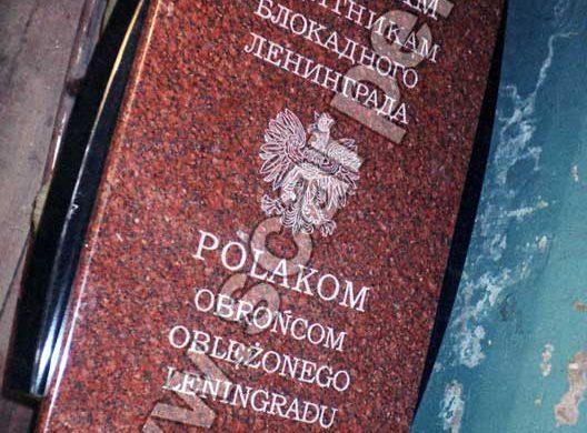 Мемориальная доска из гранита питкяранта
