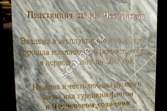 Изготовление мемориальных досок и плит