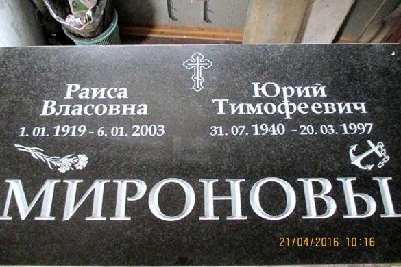 Памятник на двоих на могилу из гранита