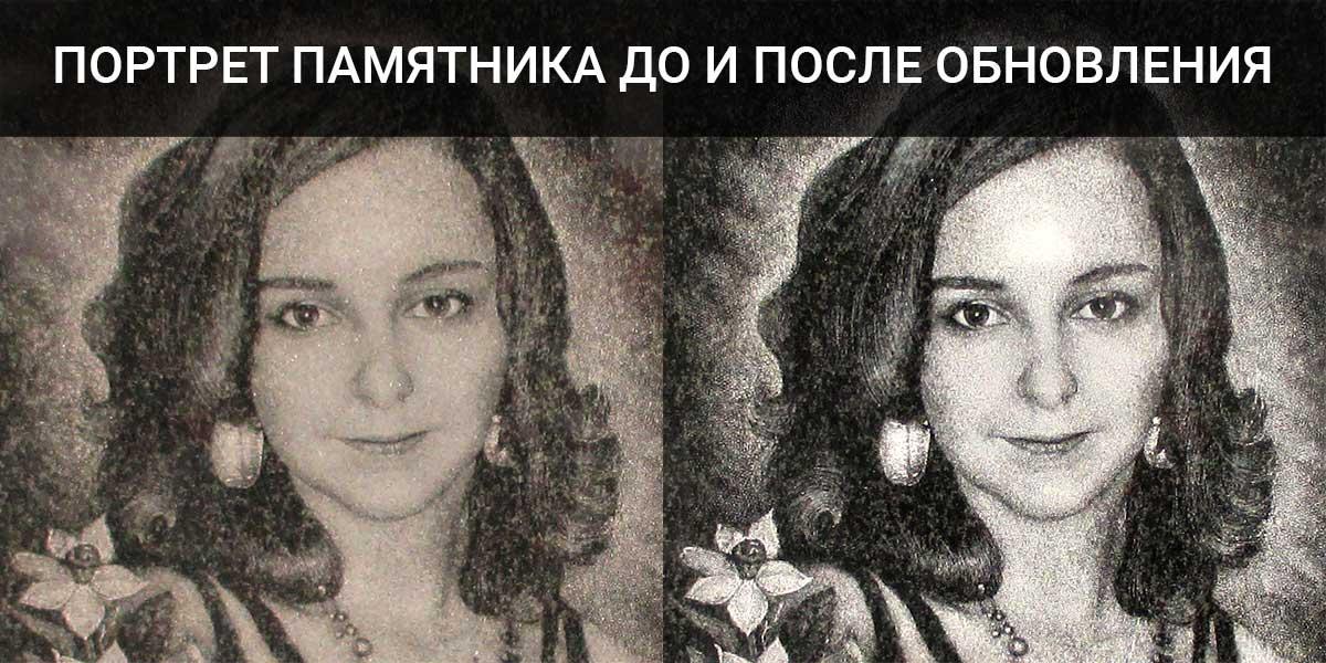 Обновление портрета на памятнике