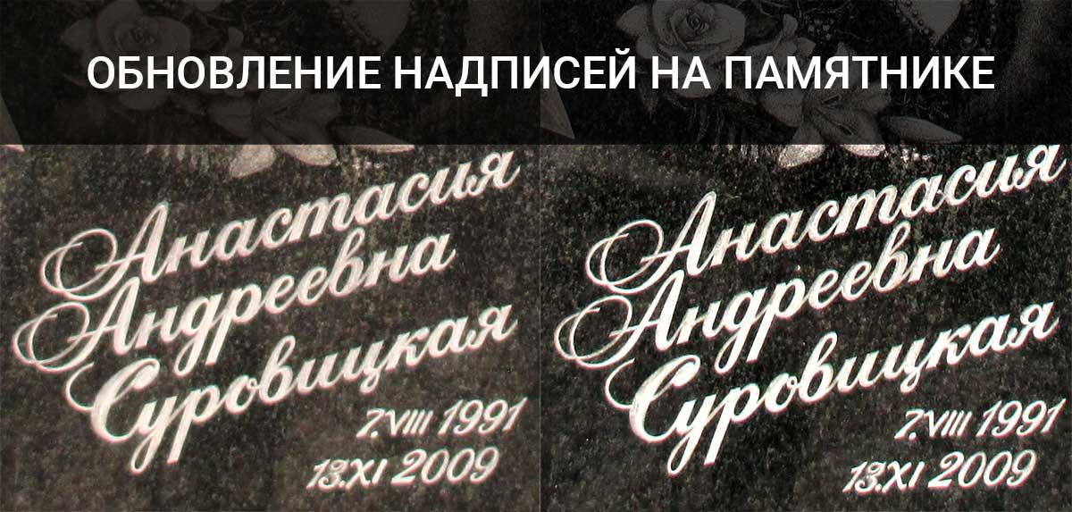 Обновление надписей на памятнике