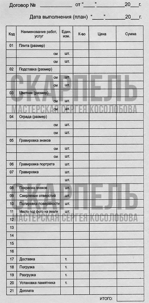 справка-БО-13-01