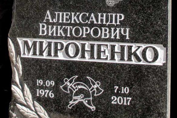 Надписи на памятниках