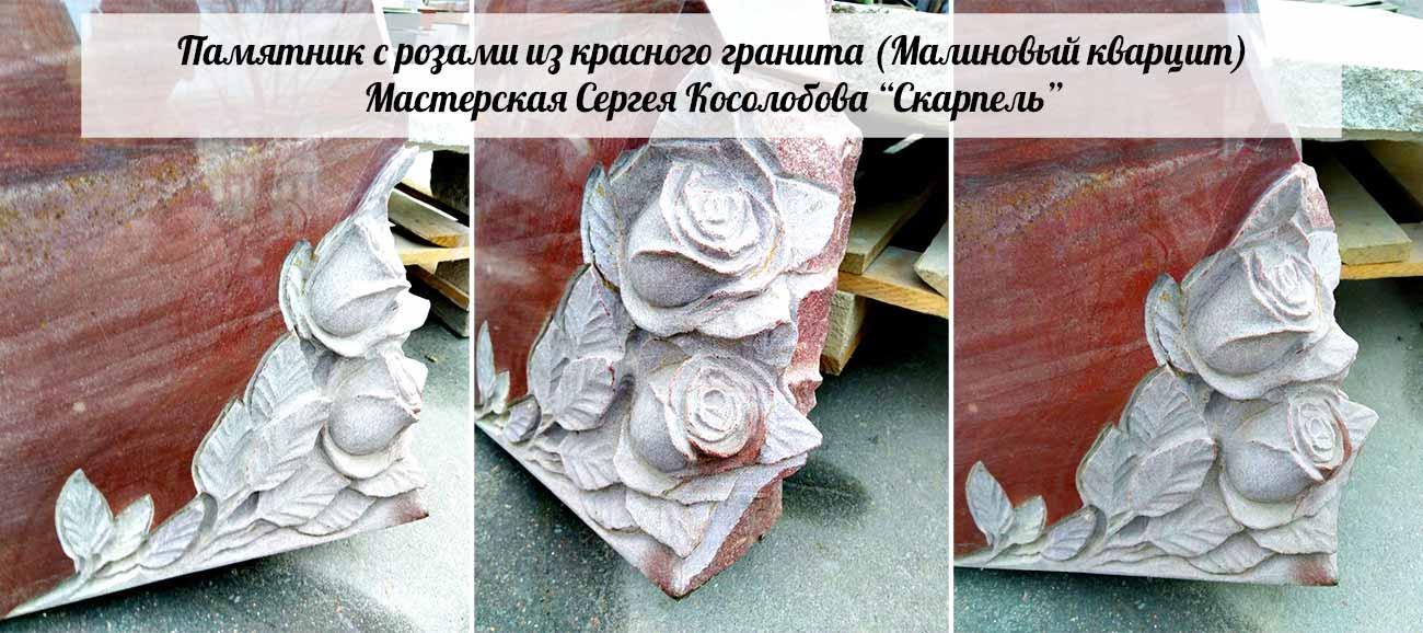 Памятник из гранита с резными розами