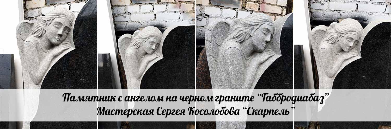 Памятники с Ангелом на черном граните